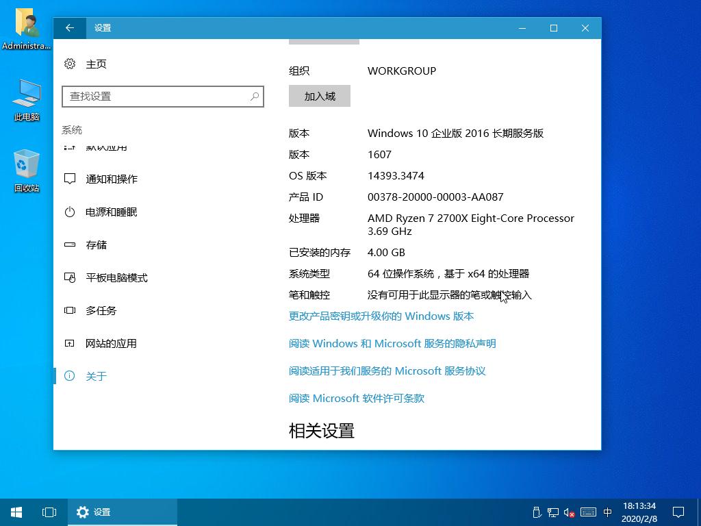 【三合一】顽石Win10 LTSB 2016 14393.3474 x64 极速优化版