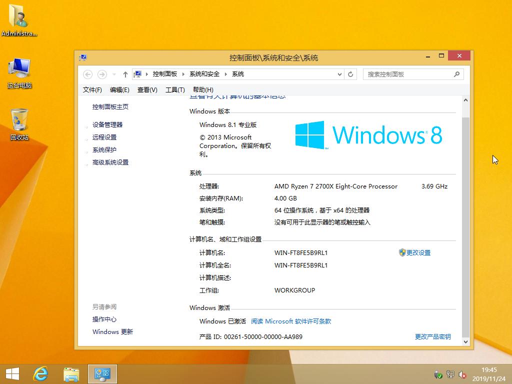 顽石Win8.1专业版 9600.19505 x64 极速优化版