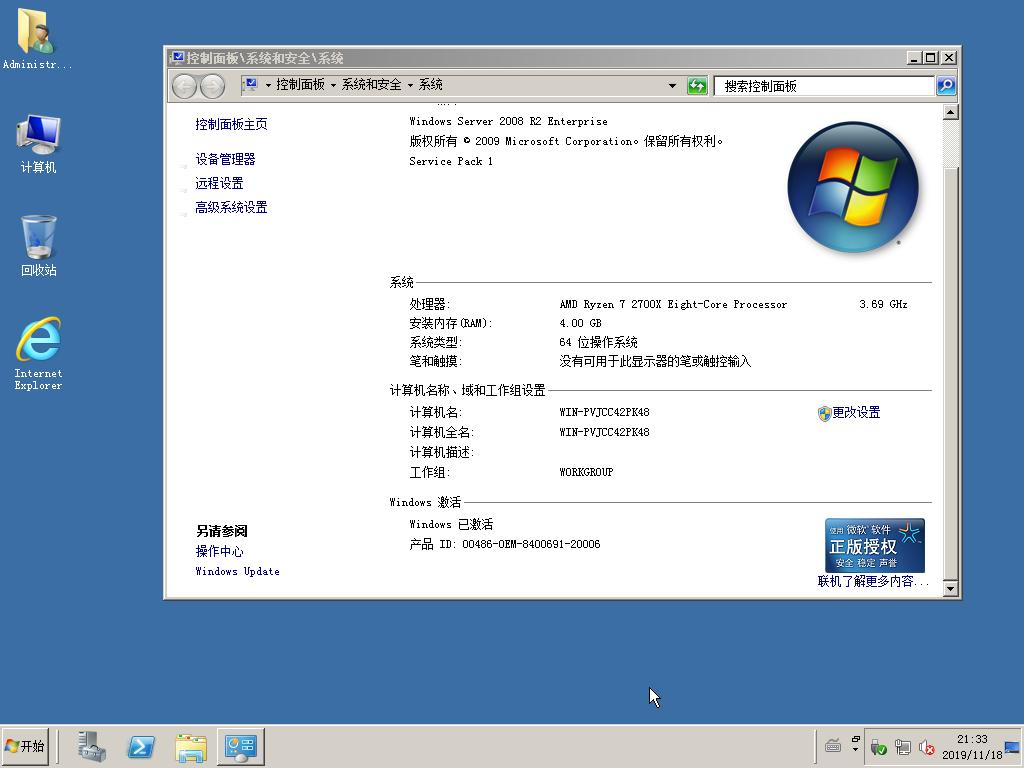 顽石Windows Server 2008 R2 7601.24535 x64 企业版