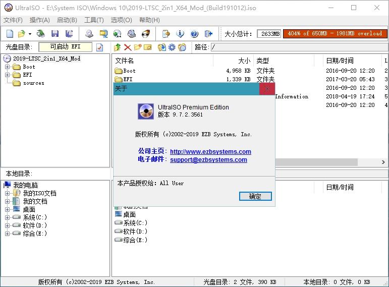 UltraISO 软碟通 9.7.2.3561 绿色版