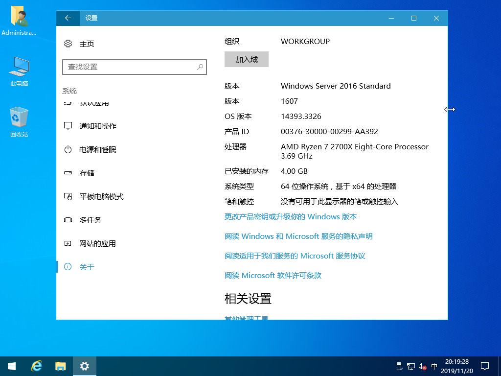顽石Windows Server 2016 14393.3326 x64 服务器标准版