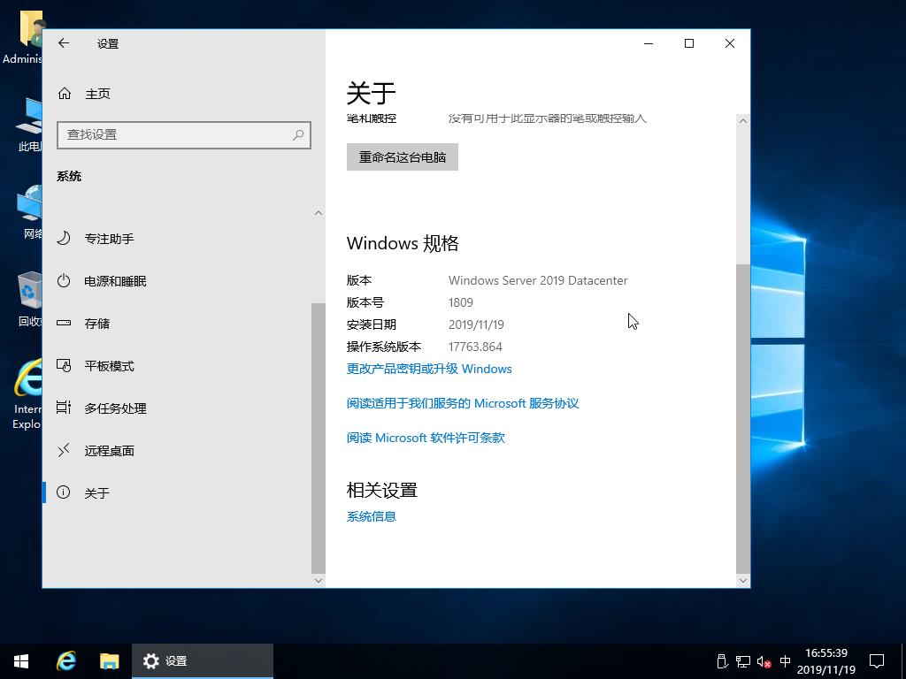 顽石Windows Server 2019 17763.864 x64 数据中心版