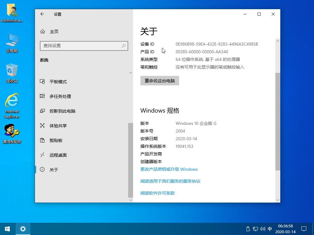 顽石Win10 20H1 19041.153 x64 极速精简版 (6合1)