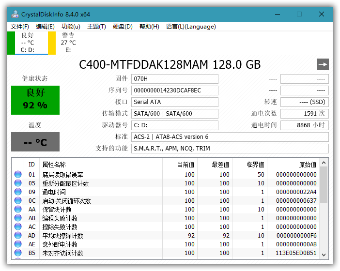 CrystalDiskInfo 8.4.2 专业硬盘状态检测工具