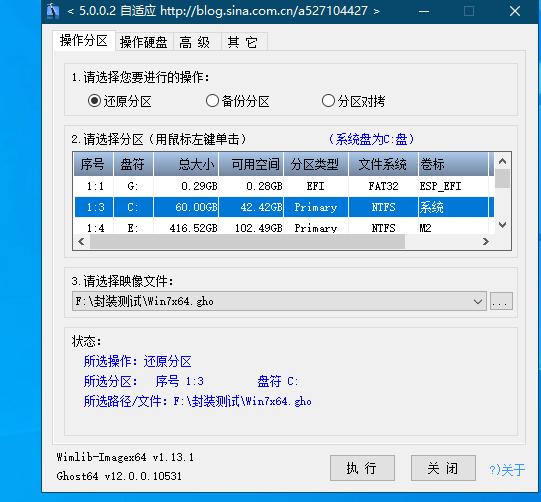 一键备份恢复工具 CGI-Plus v5.0.0.2 增强版