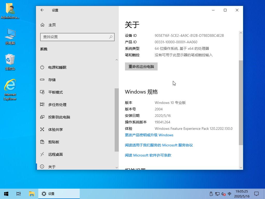 顽石Win10 20H1 19041.264 x64 极速精简版