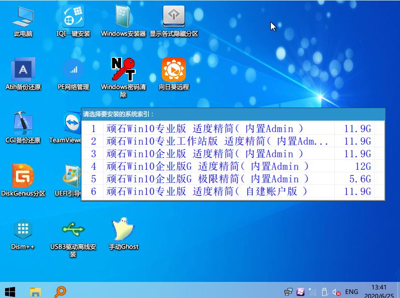 顽石Win10 20H1 19041.331 x64 极速精简版 (6合1)