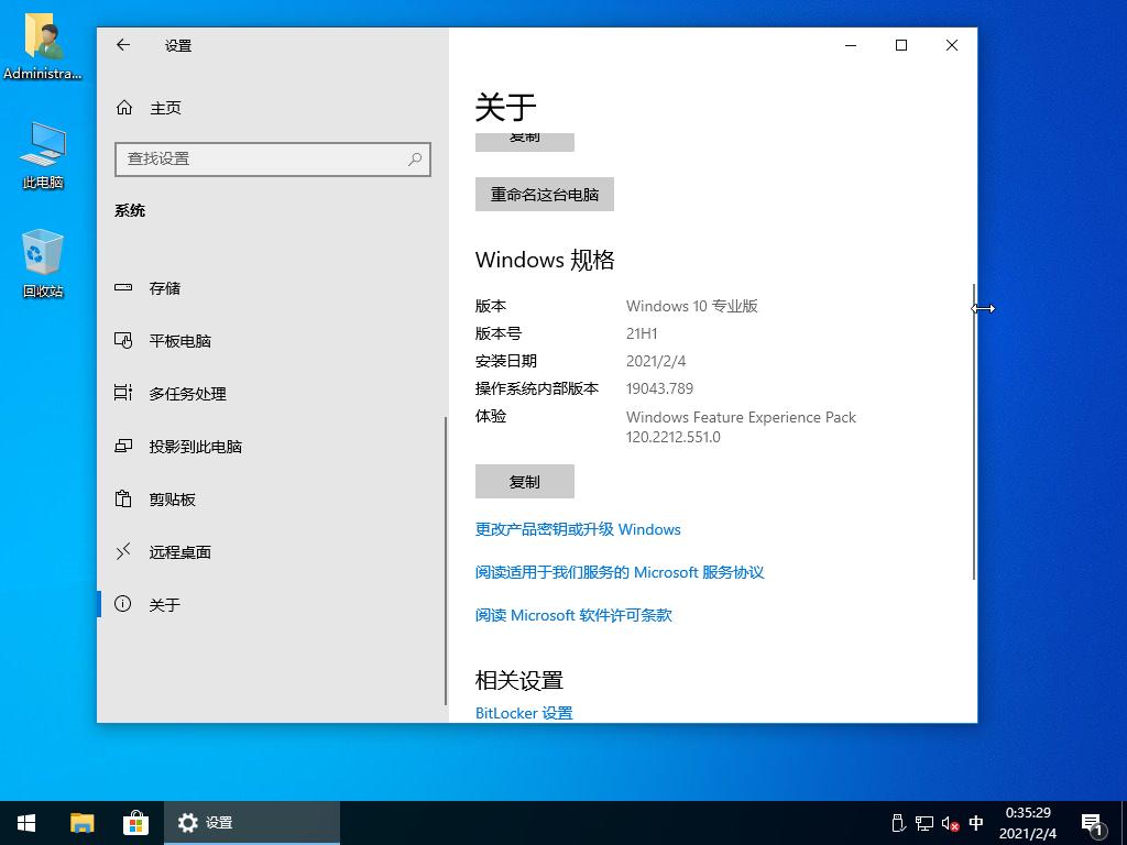 顽石Win10 21H1 19043.789 x64 极速精简版